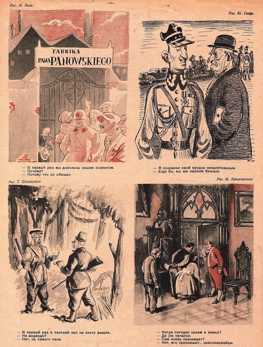 Журнал крокодил 1939г, №27.6. Секретный пакт Молотова, оккупация Польши. Комиксы СССР.