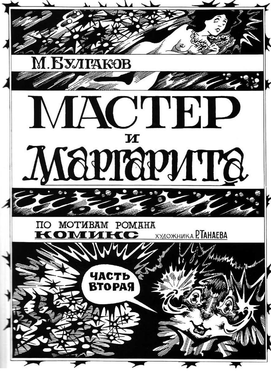 Комикс Мастер и Маргарита. 1997 год. Радион Танаев. с.53