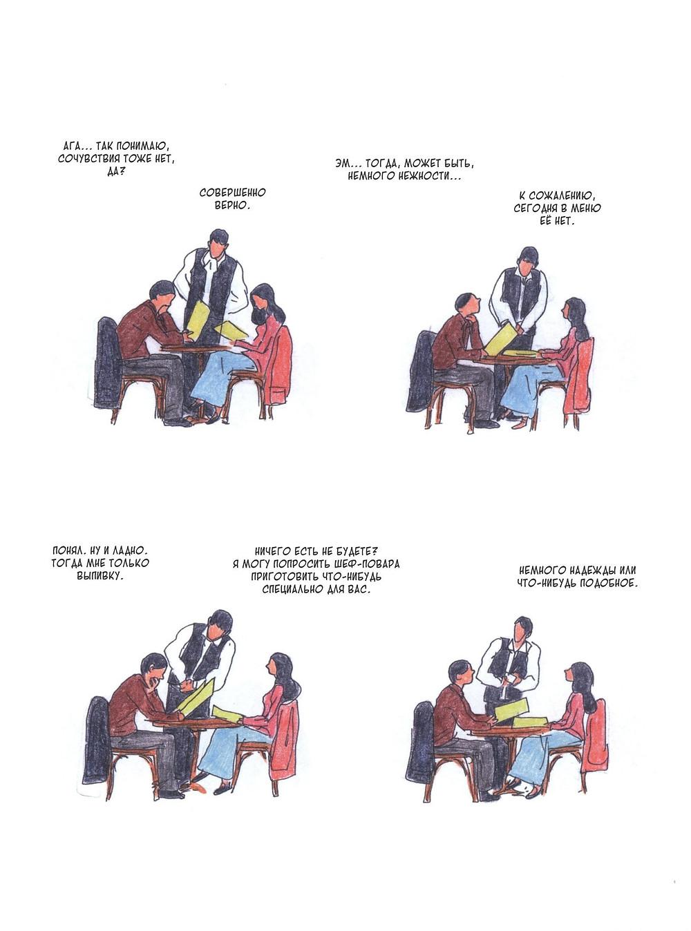 "Романтический комикс об отношениях. ""Бойня"", Бастиен Вивес. Страница 73"