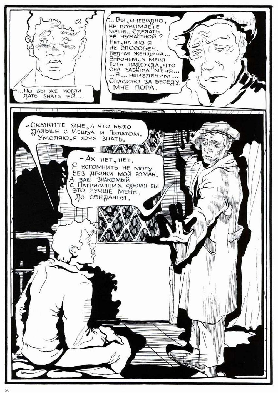 Комикс Мастер и Маргарита. 1997 год. Радион Танаев. с.50