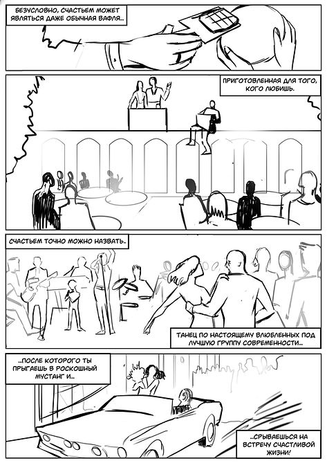 Композиционный эскиз комикса. Пример 2. Авторские комиксы на заказ.