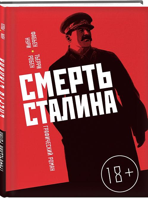 Смерть Сталина - графический роман