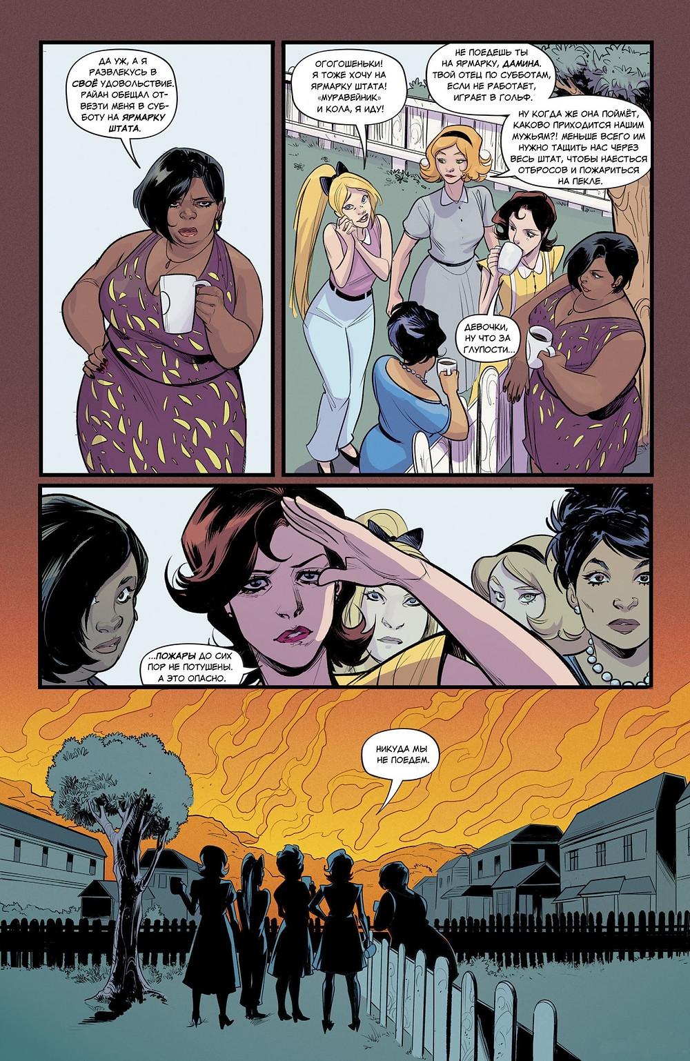 """Фантастический комикс о семейных отношениях """"Моя жена ведьма"""" Hex Wives. Страница 16"""