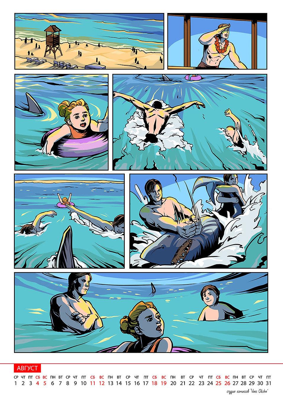 Комикс календарь авг. Комиксы на заказ