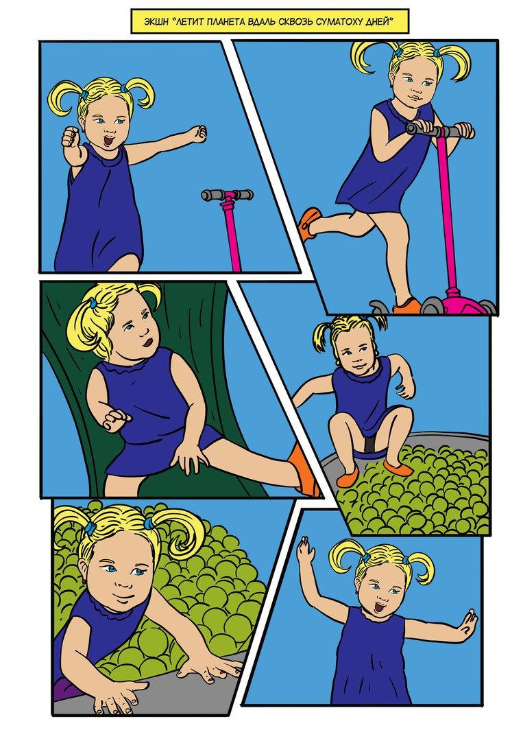Романтический авторский комикс на заказ. Жизнь Ариши. страница. 7