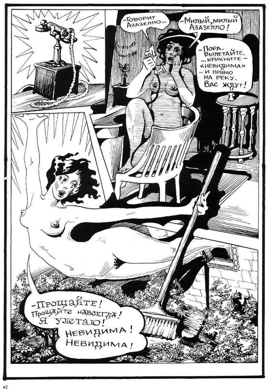 Комикс Мастер и Маргарита. 1997 год. Радион Танаев. с.62