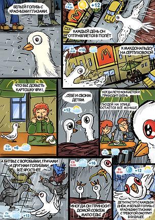 Комиксы для сайтов