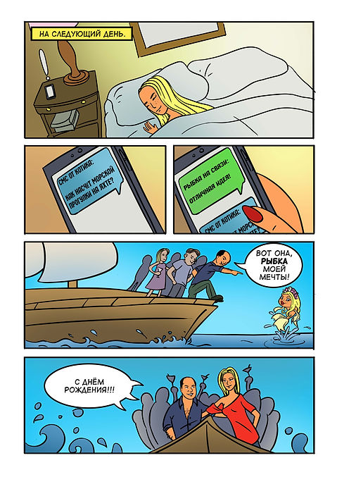 Авторский комикс другу на заказ. Малюнок Казка. 4