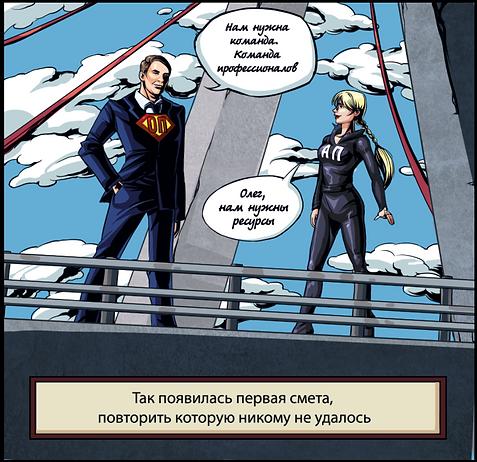 Корпоративный комикс