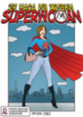 """Подарочный комикс шефу """"Superwoman"""""""