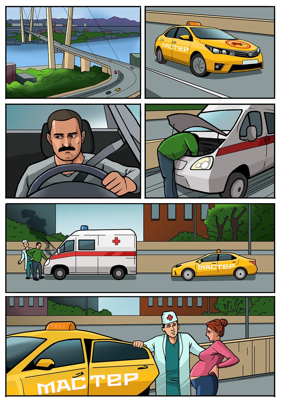 Комикс для рекламы. Такси Мастер. с1