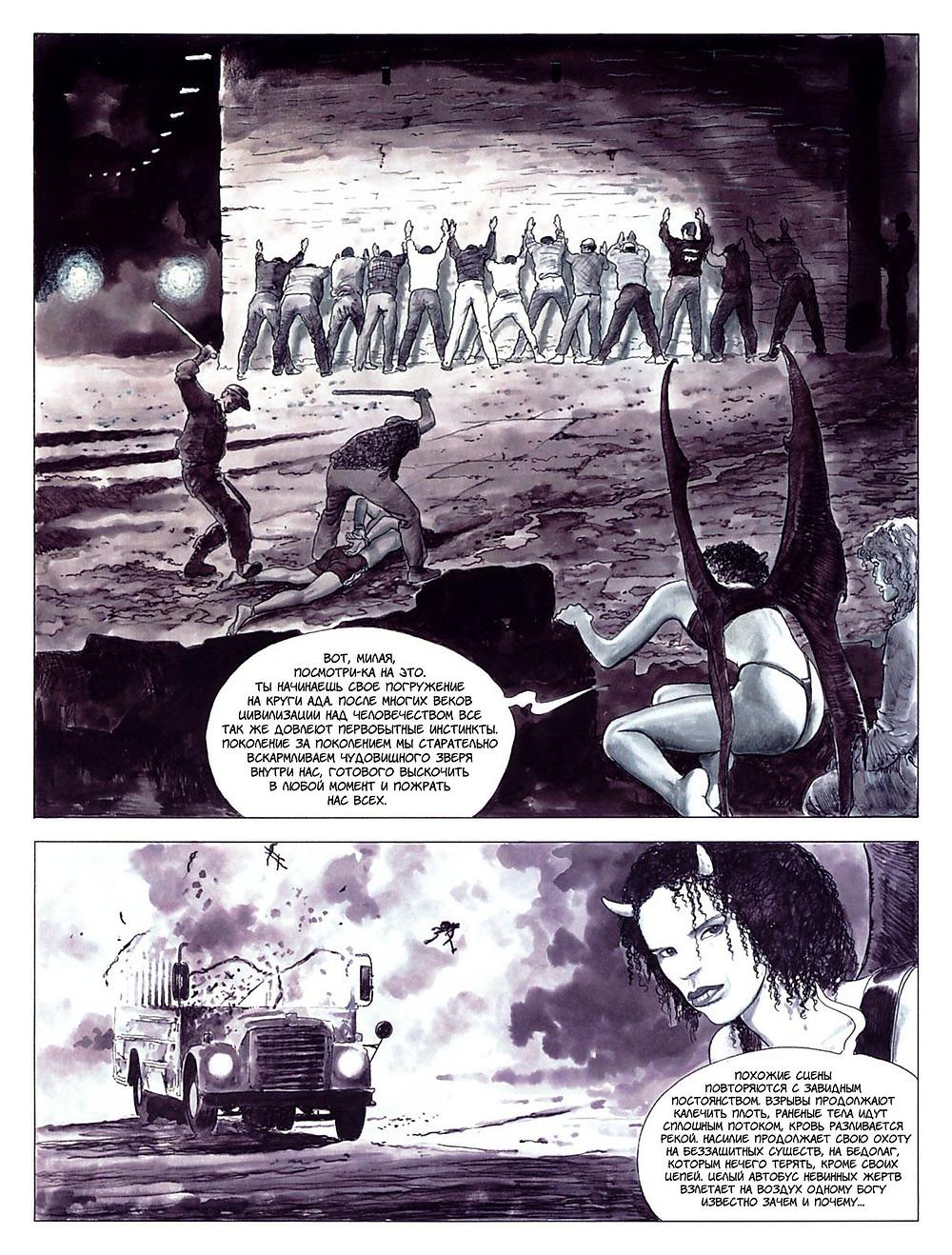 Эротический Комикс на русском. Мило Манара. Увидеть Звезды. стр.45