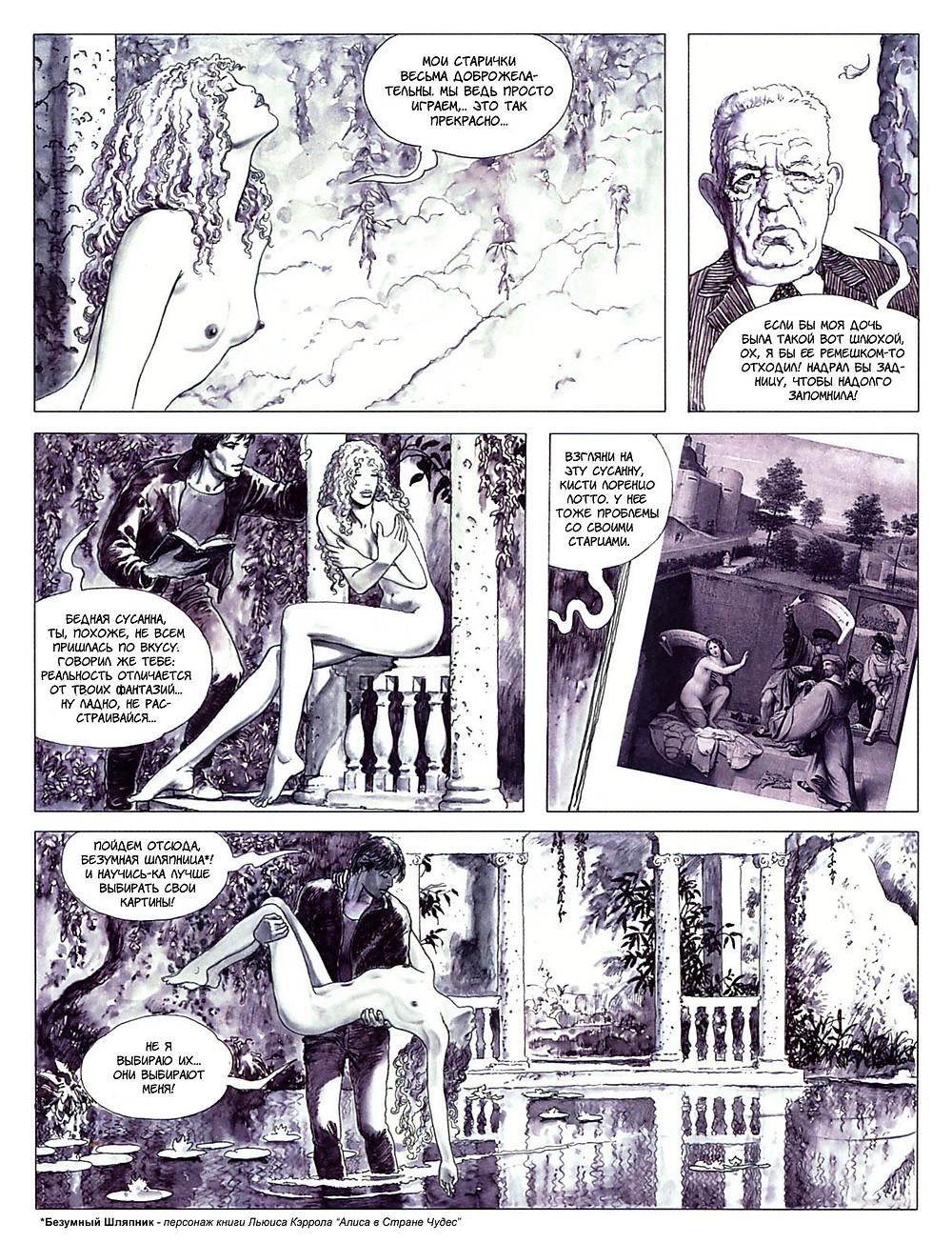 Эротический комикс на русском. Мило Манара. Увидеть Звезды. Страница 20