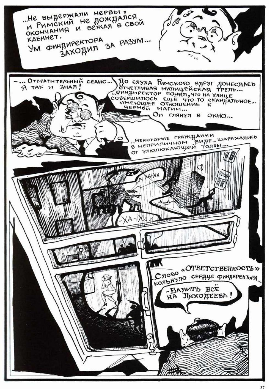 Комикс Мастер и Маргарита. 1997 год. Радион Танаев. с.37
