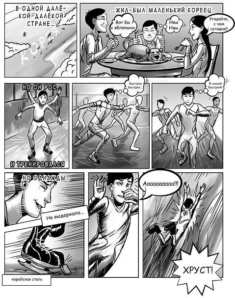 Авторский комикс о конькобежце Викторе Ан. Сочи 2014