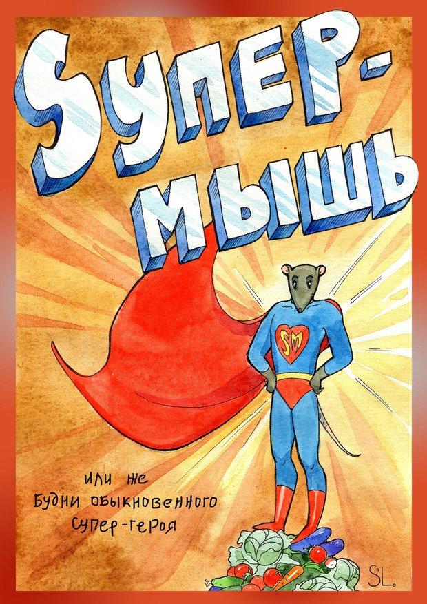 """Комикс на заказ """"Супер Мышь"""". Обложка."""