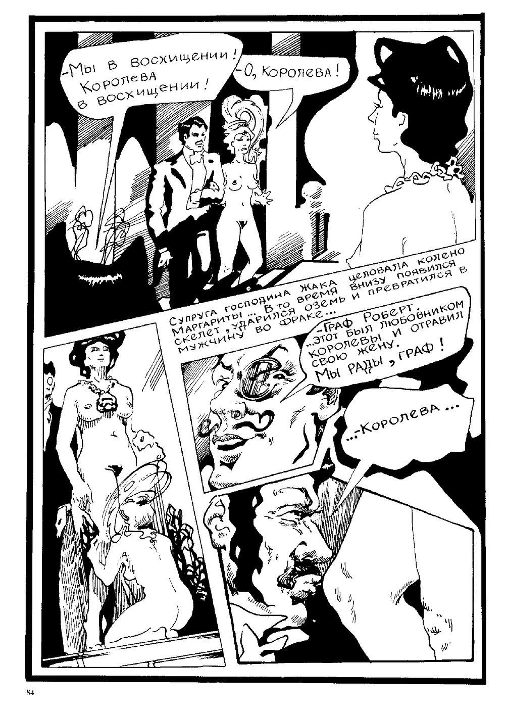 Комикс Мастер и Маргарита. Радион Танаев. с.84