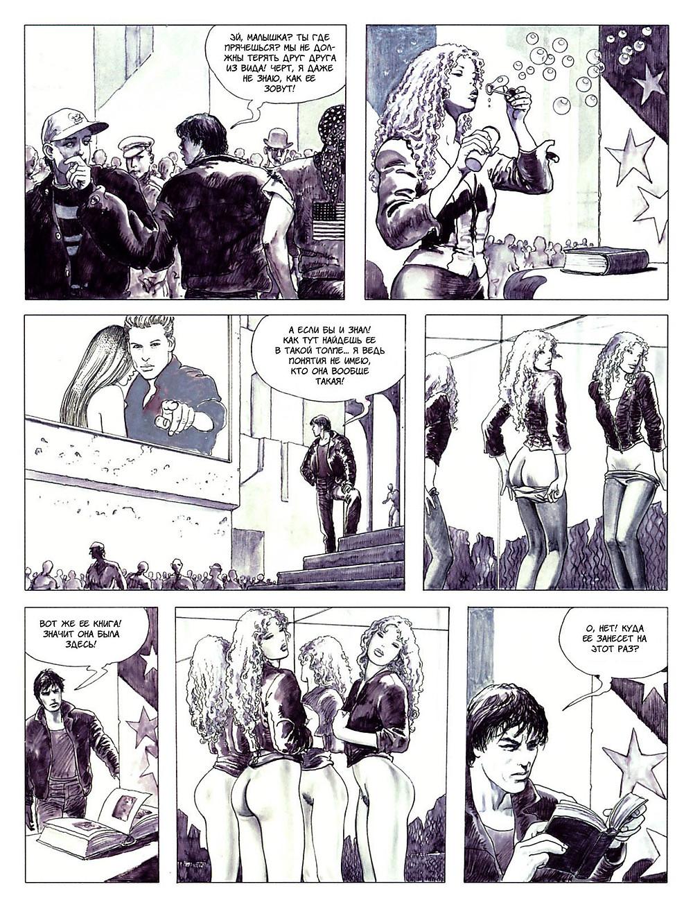 Эротический Комикс на русском. Мило Манара. Увидеть Звезды. стр.13