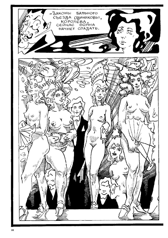 Комикс Мастер и Маргарита. Радион Танаев. с.88