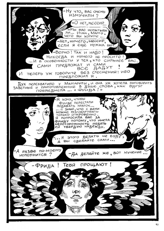 Комикс Мастер и Маргарита. Радион Танаев. с.93