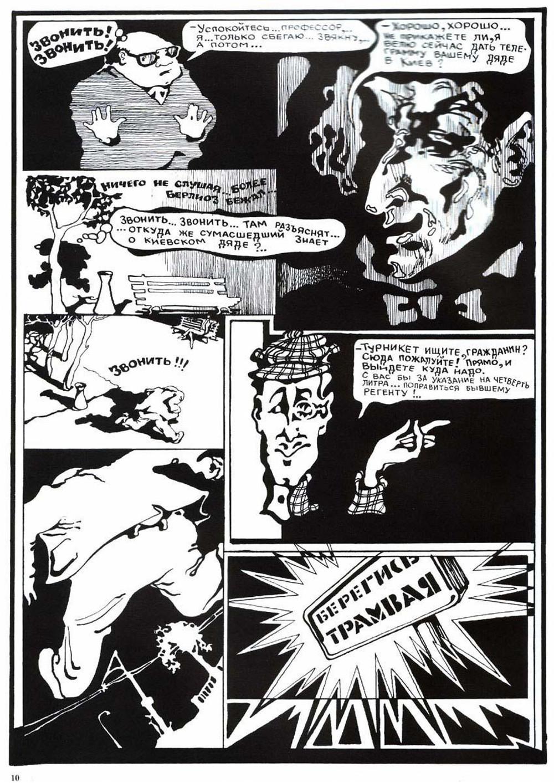 Комикс Мастер и Маргарита. 1997 год. Радион Танаев. с.10