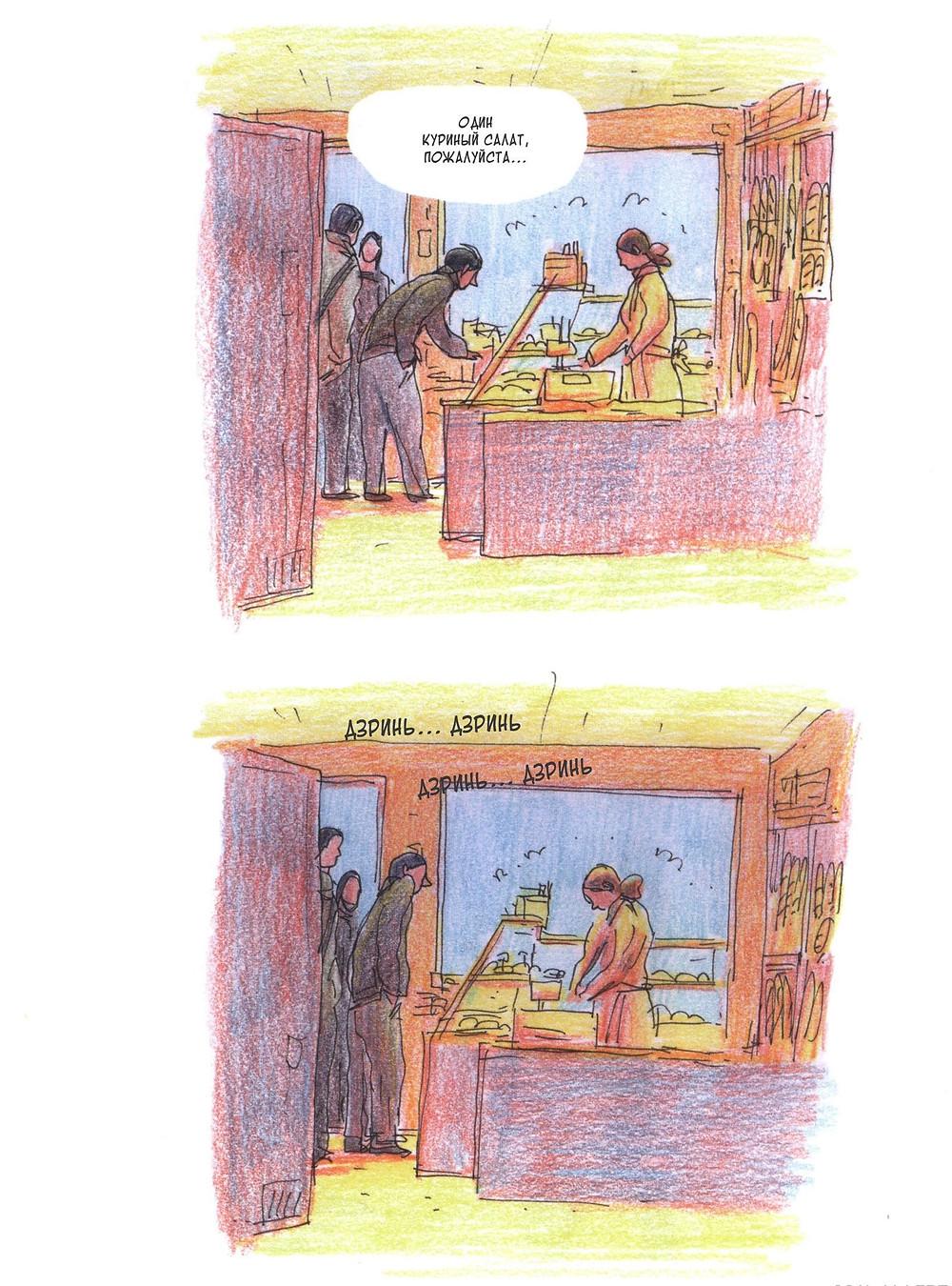 "Романтический комикс об отношениях. ""Бойня"", Бастиен Вивес. Страница 49"