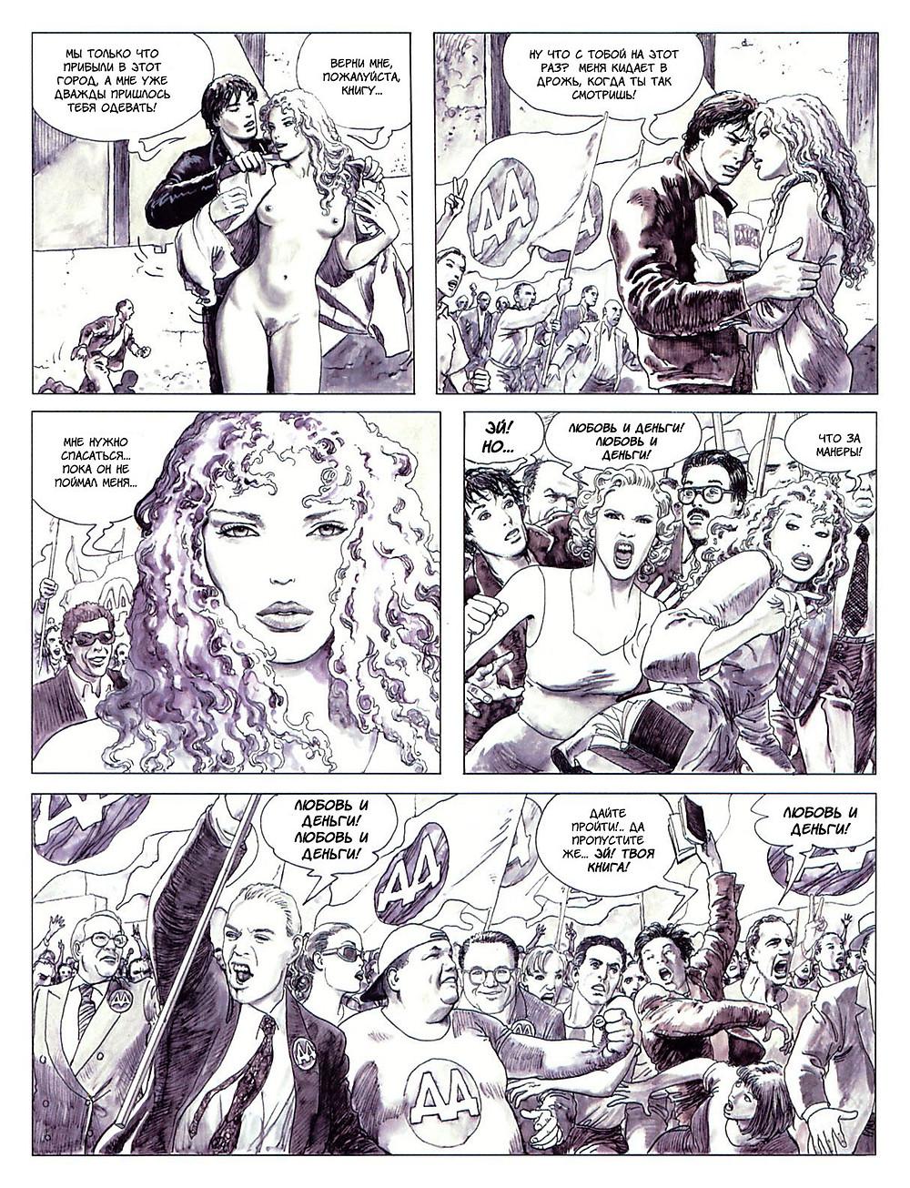 Эротический комикс на русском. Мило Манара. Увидеть Звезды. Страница 21
