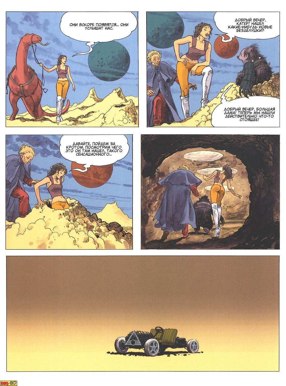 Эротический комикс на русском. Мило Манара. Пиранезе - планета тюрьма. Страница 18