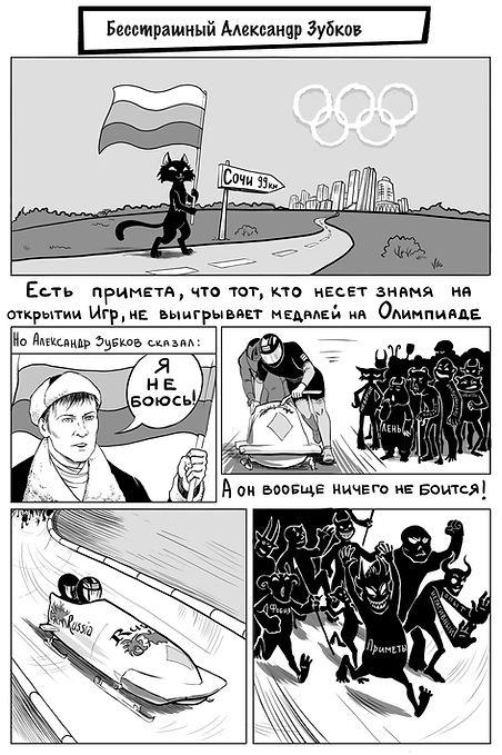 Авторский комикс об Александре Зубкове - знаменосце олимпиады Сочи 2014