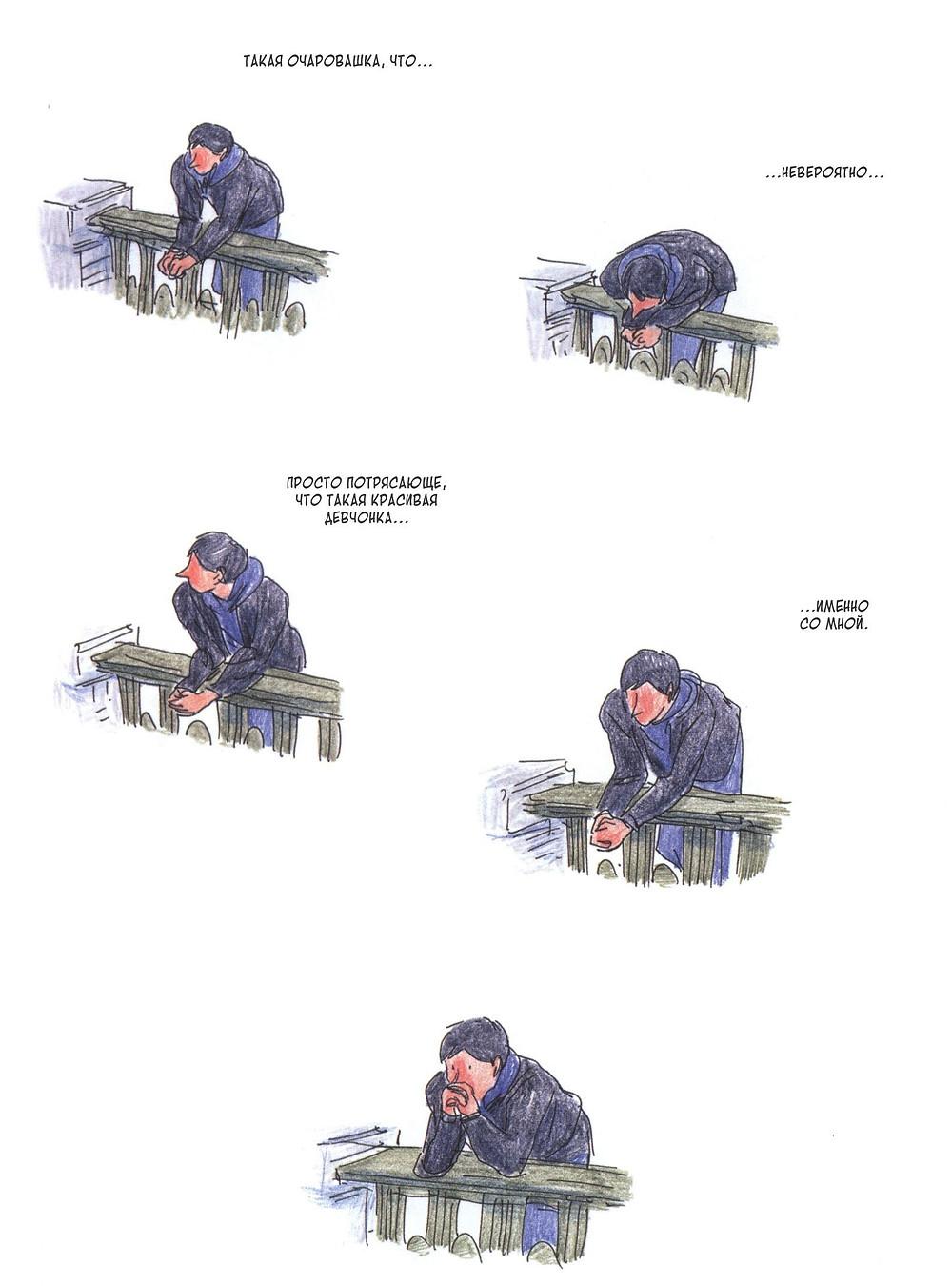 "Романтический комикс об отношениях. ""Бойня"", Бастиен Вивес. Страница 11"