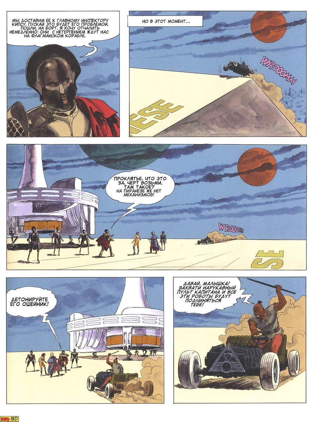 Эротический комикс на русском. Мило Манара. Пиранезе - планета тюрьма. Страница 30