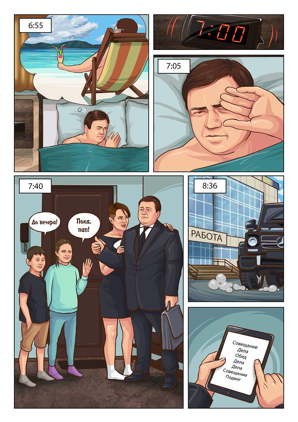 Авторский комикс на заказ. Супер Петя. с1