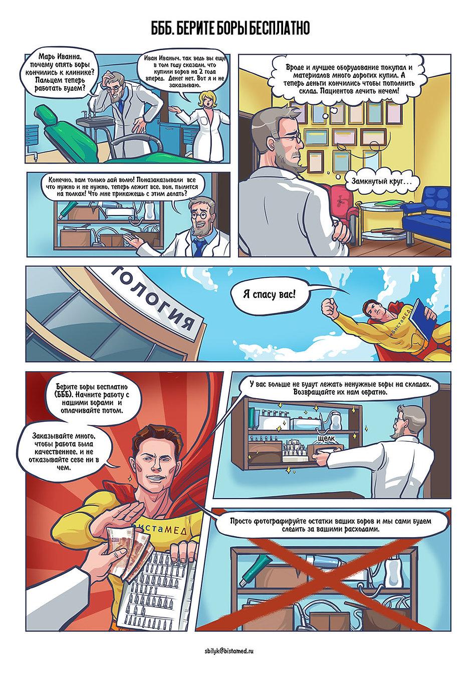 Маркетинговый комикс. Боры бесплатно. с1