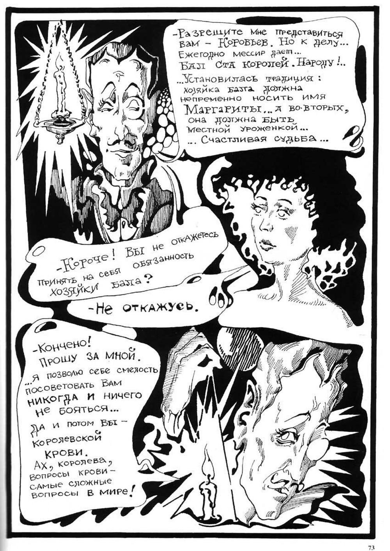 Комикс Мастер и Маргарита. 1997 год. Радион Танаев. с.73