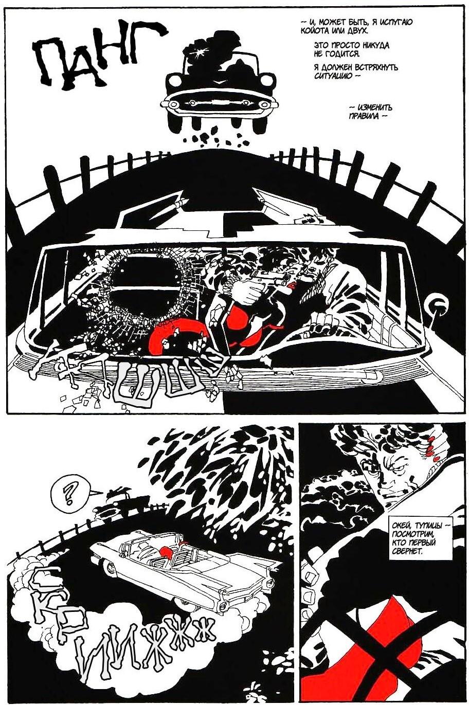 """Классический комикс на русском языке, Город Грехов. """"Крошка Носит Красное"""". Страница 24"""