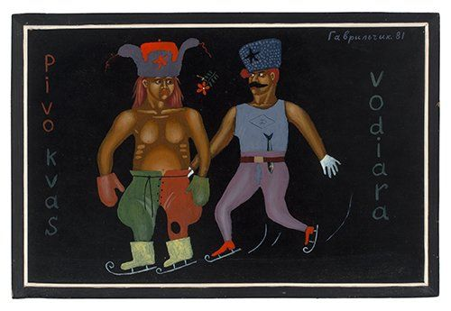 "Советский нонконформизм. Владлен Гаврильчик. Картина ""Дуэт"". 1981"