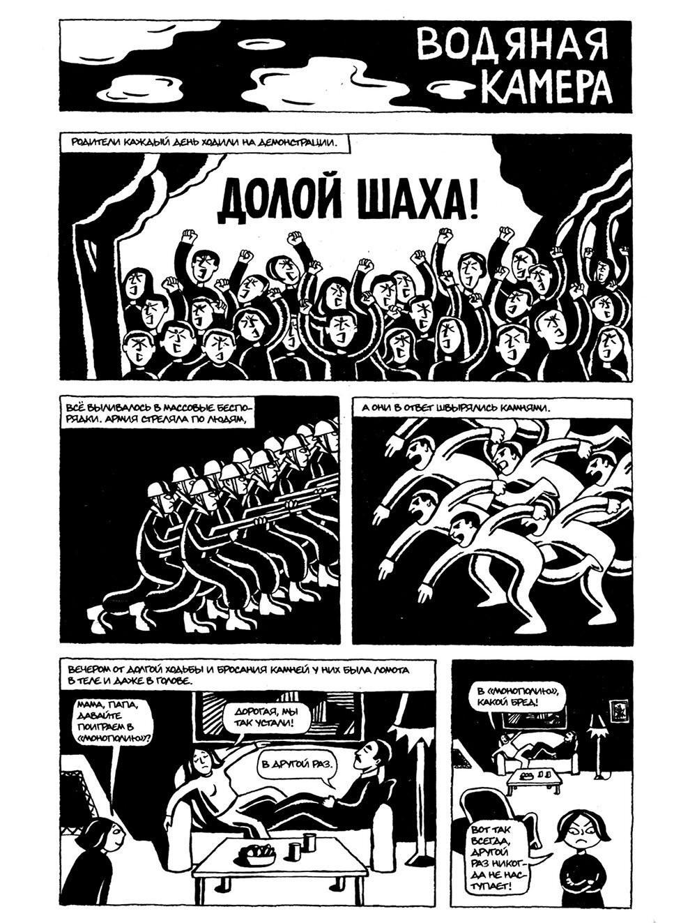 Исторический комикс Персеполис, Маржан Сатрапи. Том 1. Страница 17. Блог о комиксах Vaes Okshn