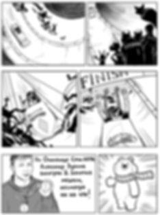 Новостной комикс