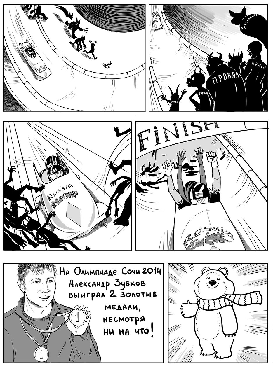 Авторский комикс на заказ