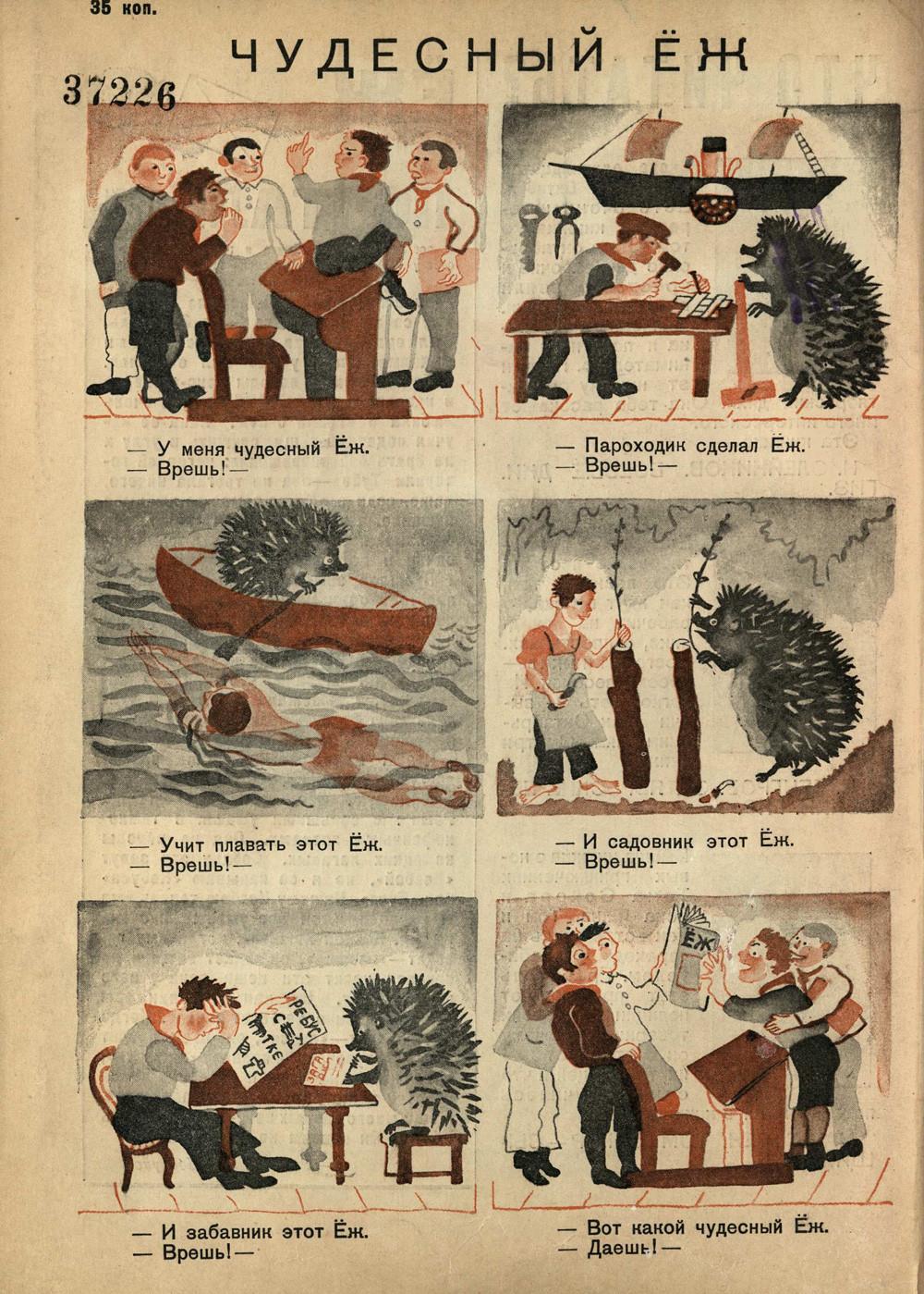 Комиксы в СССР - журнал Ёж, страница