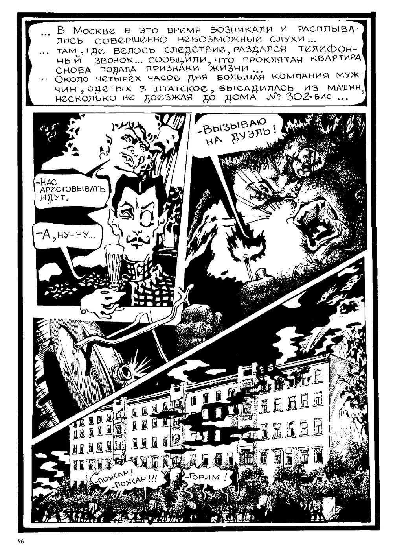 Комикс Мастер и Маргарита. Радион Танаев. с.96