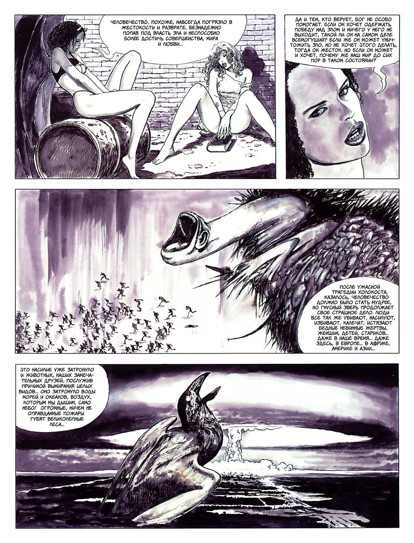Эротический Комикс на русском. Мило Манара. Увидеть Звезды. стр.46