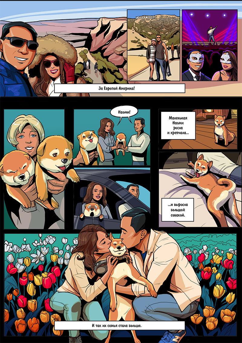 Комикс на заказ Романтическое путешествие. с.10