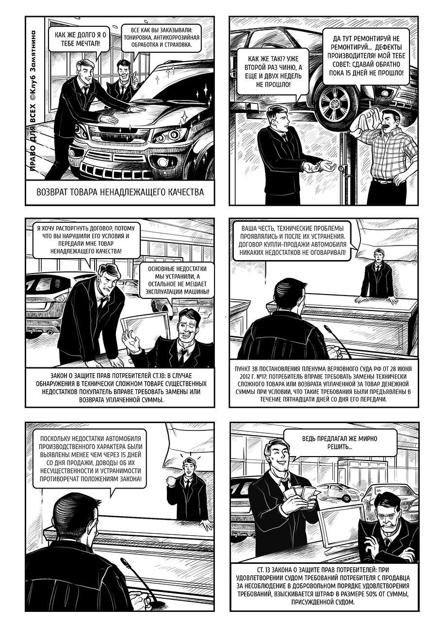 PR - Комикс. Комикс о решении Верховного Суда. ПВС17 28.06.12