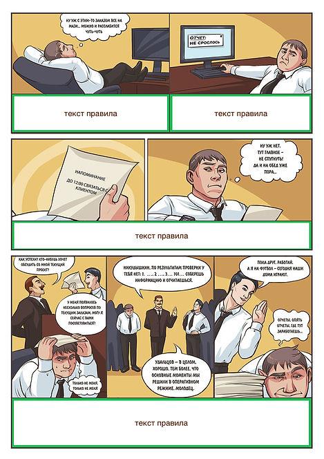 Комикс для бизнеса. Должностная инструкция в виде комикса, страница, 2.