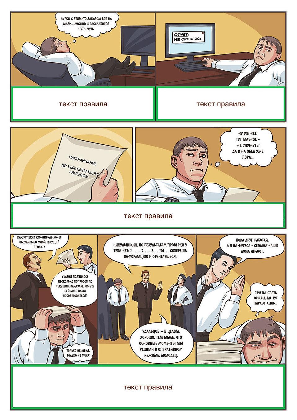 Комикс для бизнеса. Инструкция менеджерам. 2