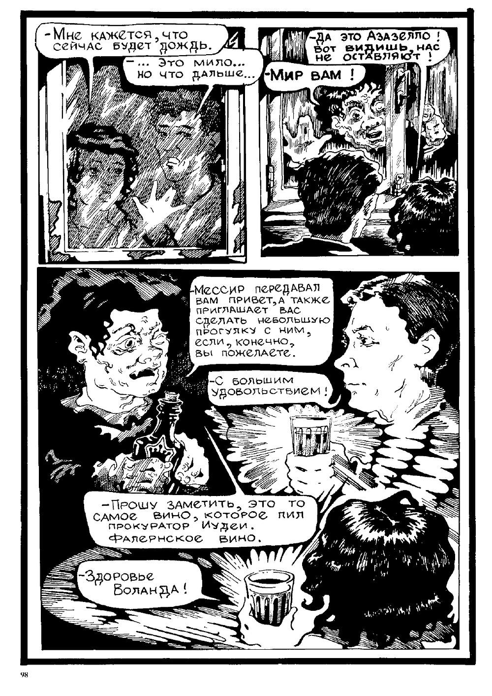 Комикс Мастер и Маргарита. Радион Танаев. с.98