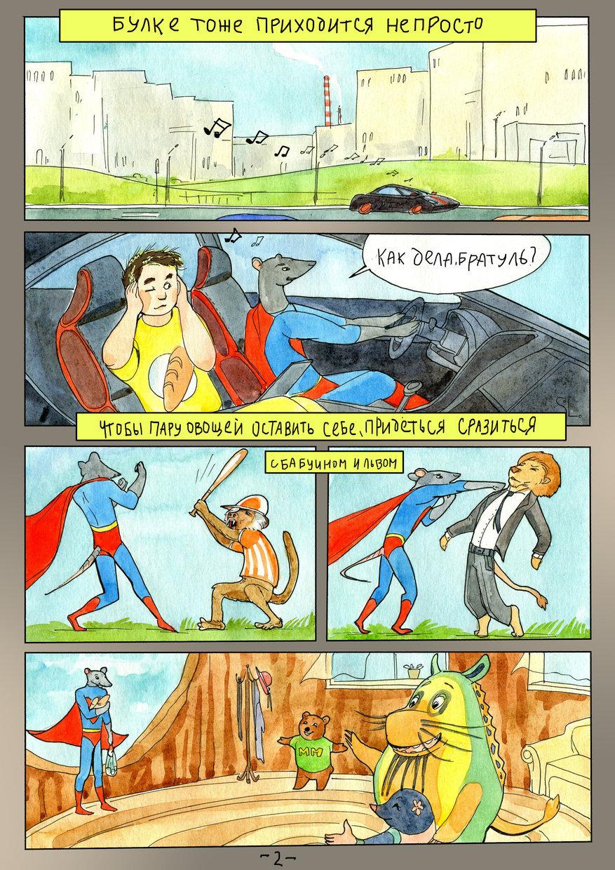 """Комикс на заказ """"Супер Мышь"""". с2"""