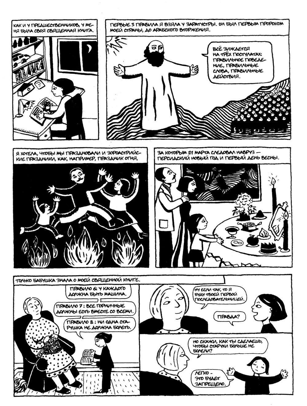 Исторический комикс Персеполис, Маржан Сатрапи. Том 1. Страница 6. Блог о комиксах Vaes Okshn