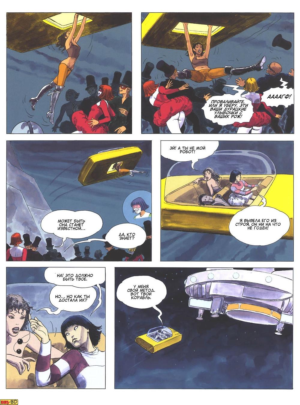 Эротический комикс на русском. Мило Манара. Пиранезе - планета тюрьма. Страница 44